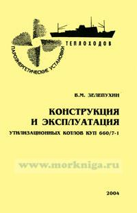 Конструкция и эксплуатация утилизационных котлов КУП 660/7-1. Учебное пособие