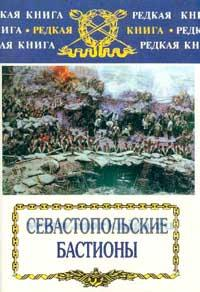 Севастопольские бастионы. Сборник рукописей о Севастопольской обороне