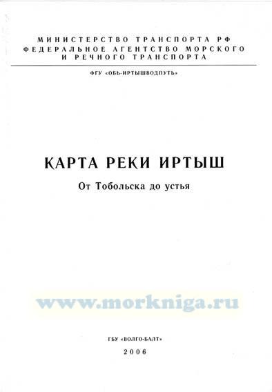 Карта реки Иртыш. От Тобольска до устья