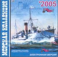 CD Морская коллекция 2005 (Приложение к журналу