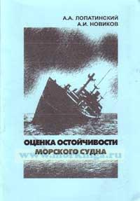 Оценка остойчивости морского судна
