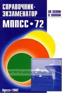 Справочник-экзаменатор по огням и знакам МППСС-72