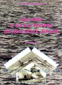 Аварии и катастрофы подводных лодок 1901-2001 г.г.. Часть 2