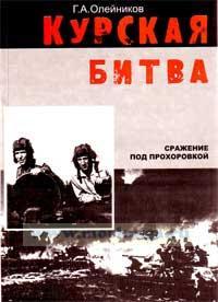 Курская битва. Сражение под Прохоровкой