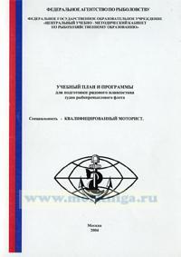 Учебный план и программы для подготовки рядового плавсостава судов рыбопромыслового флота. Специальность - квалифицированный моторист