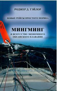Мингминг и Искусство Экономного Океанского Плавания