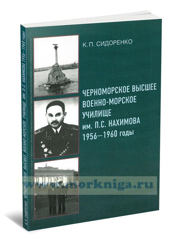 Черноморское высшее военно-морское училище им. П.С. Нахимова 1956-1960 годы