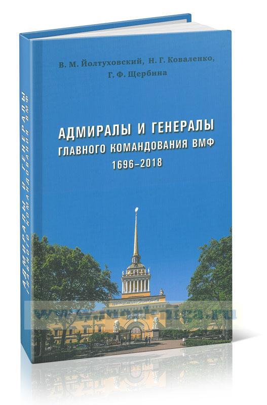 Адмиралы и генералы Главного командования ВМФ (1696-2018). Биографический справочник
