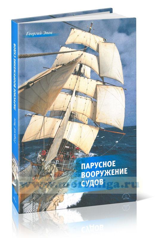 Парусное вооружение судов (2-е издание)