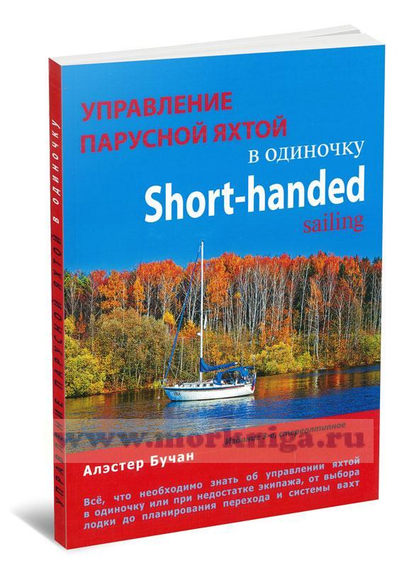 Управление парусной яхтой в одиночку.Третье издание Short-handed sailing