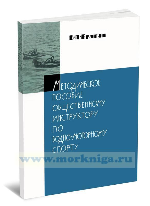 Методическое пособие общественному инструктору по водно-моторному спорту