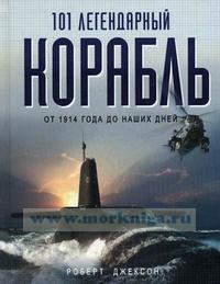 101 легендарный корабль: От 1914 г. до наших дней