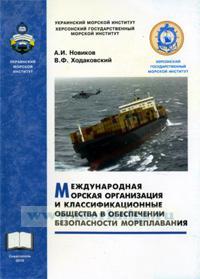 Международная морская организация и классификационные общества в обеспечении безопасности мореплавания