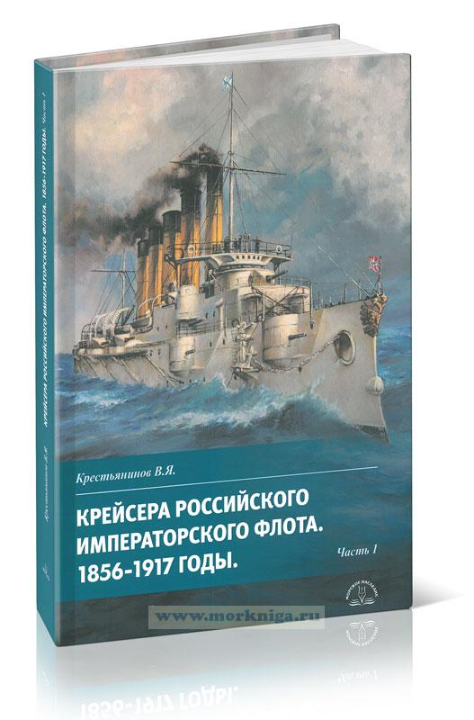 Крейсера Российского императорского флота 1856-1917 годы. Часть 1