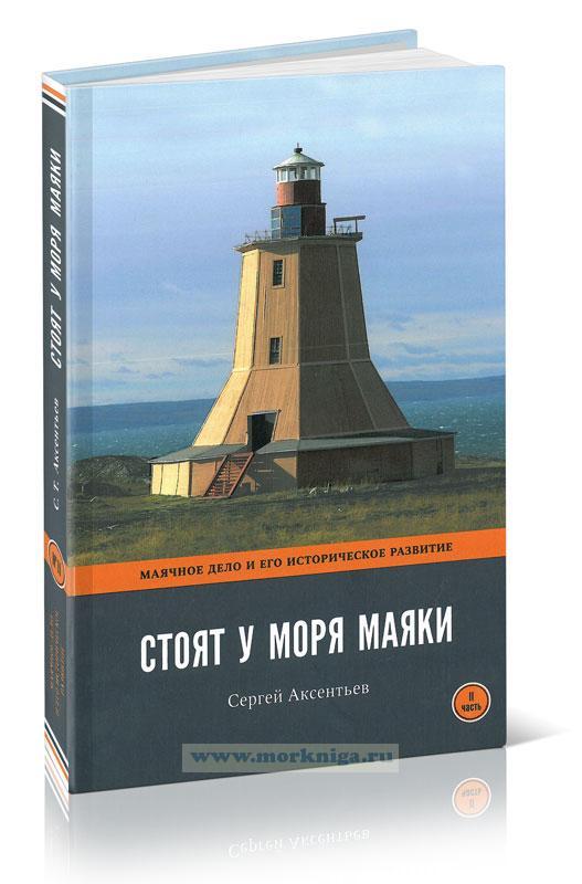 Стоят у моря маяки. Часть 2. Маячное дело и его историческое развитие