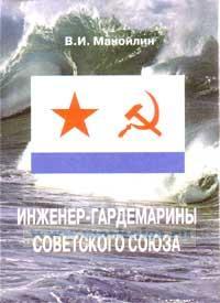 Инженер-гардемарины Советского Союза