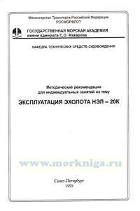 Эксплуатация эхолота НЭЛ-20 К