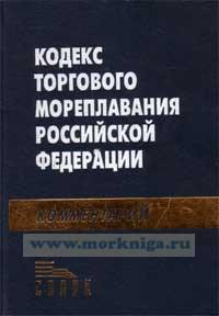 Комментарий к Кодексу торгового мореплавания РФ. 2001 г.