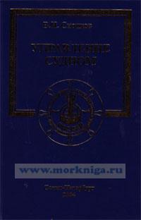 Управление судном. Учебник + CD
