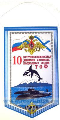 Вымпел. 10 противоавианосная дивизия атомных подводных лодок ТОФ