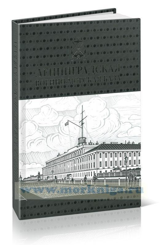 Ленинградская военно-морская база, посвященна 100-летию Петроградской морской базы
