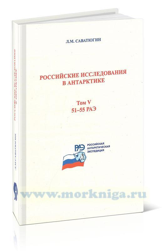 Российские исследования в Антарктике. Том V (51-55 РАЭ)