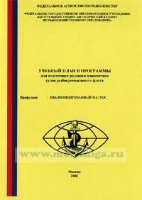 Учебный план и программы для подготовки рядового плавсостава судов рыбопромыслового флота. Профессия - квалифицированный матрос