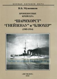 Броненосные крейсера