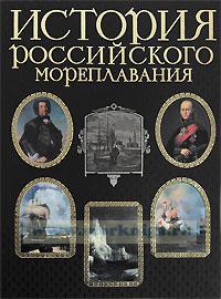 История российского мореплавания