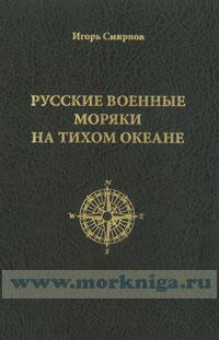 Русские военные моряки на Тихом океане