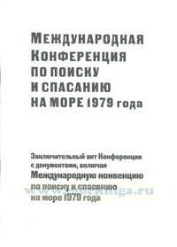 Международная Конференция по поиску и спасанию на море 1979 года. Заключительный акт конференции