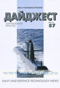 ВМС и кораблестроение. Дайджест зарубежной прессы. Выпуск 57