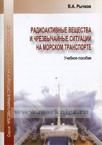 Радиоактивные вещества и чрезвычайные ситуации на морском транспорте. Учебное пособие