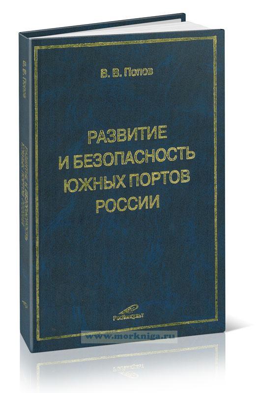 Развитие и безопасность южных портов России