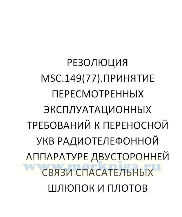 Резолюция MSC.149(77) Принятие пересмотренных эксплуатационных требований к переносной УКВ радиотелефонной аппаратуре двусторонней связи спасательных шлюпок и плотов