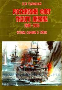 Российский флот Тихого океана 1898-1905 г.г. История создания и гибели