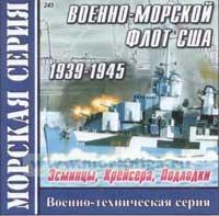 CD Военно-морской флот США 1939-1945 (Эсминцы, Крейсера, Подлодки) (245)