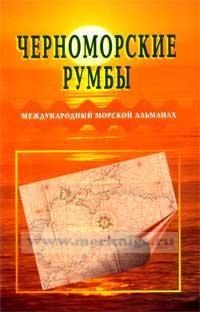 Черноморские румбы. Выпуск 3. Международный морской альманах