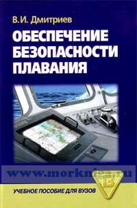 Обеспечение безопасности плавания