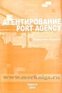 Агентирование. Port Agency. Справочное пособие