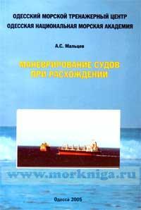 Маневрирование судов при расхождении
