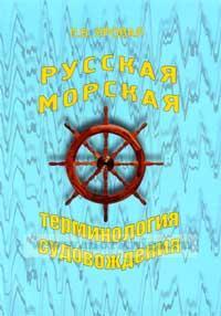 Русская морская терминология судовождения