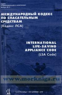 Международный кодекс по спасательным средствам (кодекс ЛСА)  (твердый) 2013 г.7-е издание, дополненное