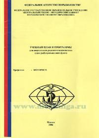 Учебный план и программы для подготовки рядового плавсостава судов рыбопромыслового флота. Профессия - моторист