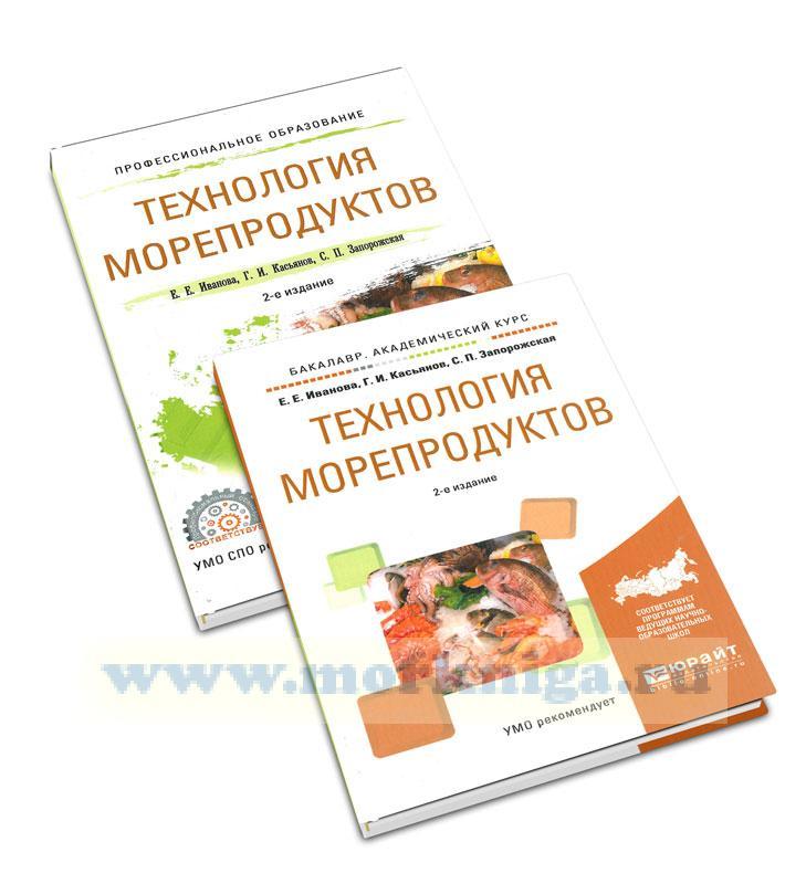 Технология морепродуктов (2-е изд.)