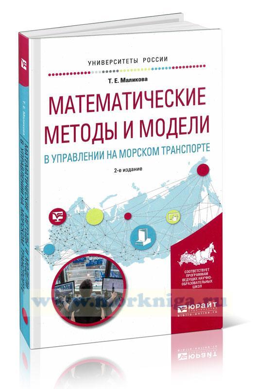 Математические методы и модели в управлении на морском транспорте