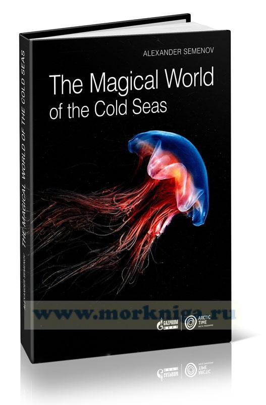 Волшебный мир холодных морей