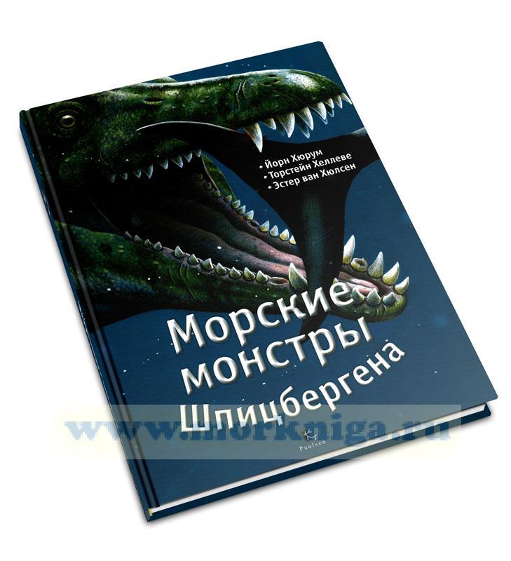 Морские монстры Шпицбергена