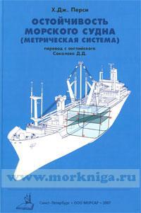 Остойчивость морского судна (метрическая система)
