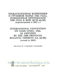 Бюллетень № 2 к Международной конвенции о грузовой марке 1966 г., измененной Протоколом 1988 г. к ней (КГМ-66/88)